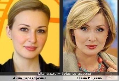 Анна Тараторкина и Елена Ищеева
