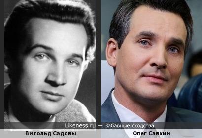 Витольд Садовы и Олег Савкин