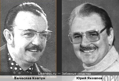 Вячеслав Ковтун и Юрий Яковлев