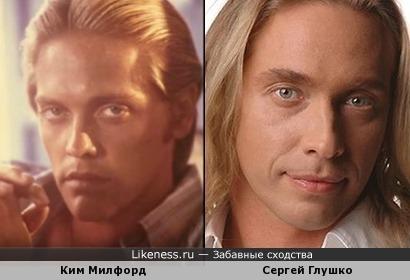 Ким Милфорд и Сергей Глушко