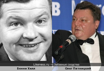 Юморист Бенни Хилл и аукционист Олег Пятницкий