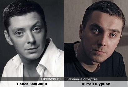 Павел Ващилин и Антон Шурцов