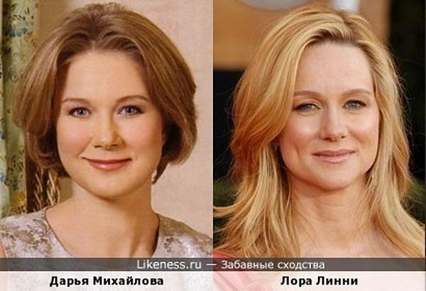 Дарья Михайлова и Лора Линни