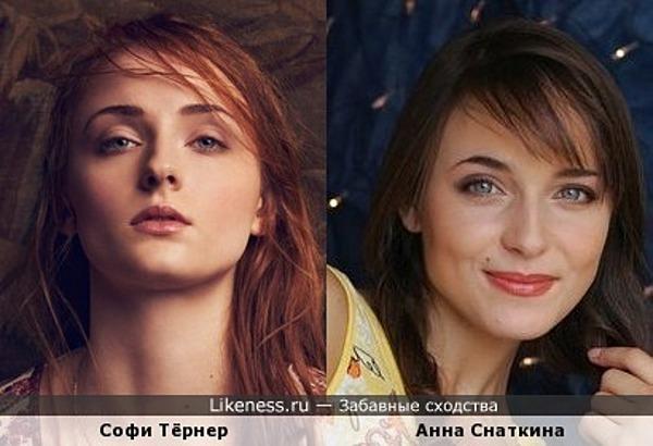 Софи Тёрнер и Анна Снаткина