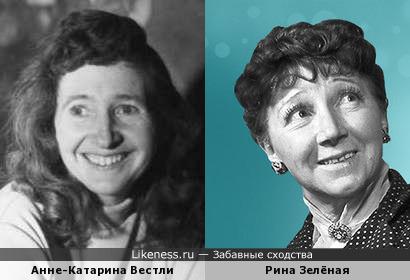 Детская писательница Анне-Катарина Вестли и Рина Зелёная