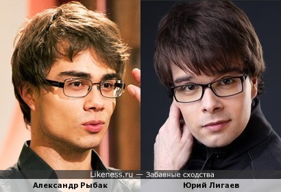 Александр Рыбак и Юрий Лигаев