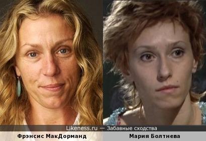 Фрэнсис МакДорманд и Мария Болтнева