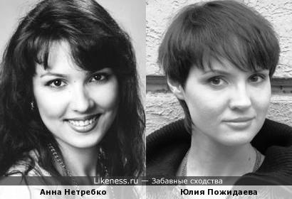 Анна Нетребко и Юлия Пожидаева