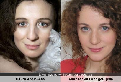 Ольга Арефьева и Анастасия Городенцева
