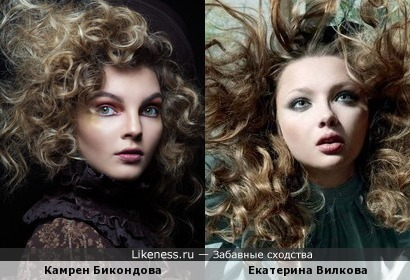 Валькирии: Камрен Бикондова и Екатерина Вилкова