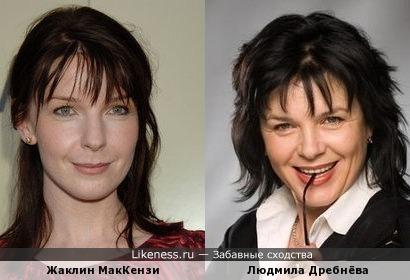 Жаклин МакКензи и Людмила Дребнёва
