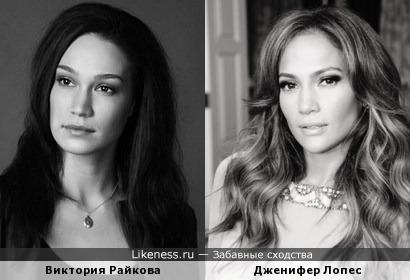 Виктория Райкова и Дженифер Лопес