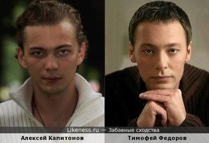 Алексей Капитонов и Тимофей Федоров
