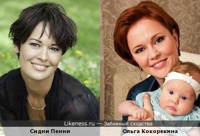 Сидни Пенни и Ольга Кокорекина