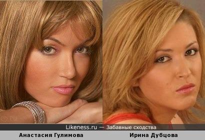 Анастасия Гулимова и Ирина Дубцова