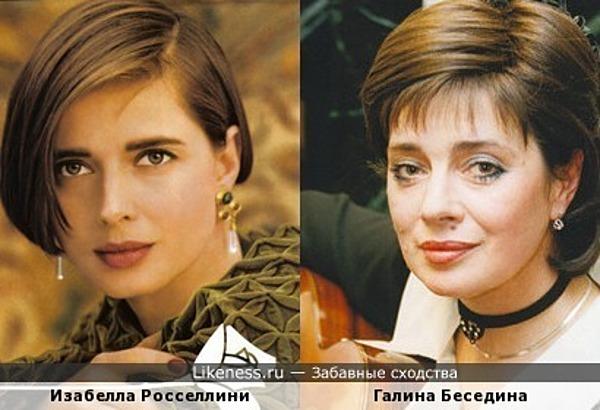 Изабелла Росселлини и Галина Беседина