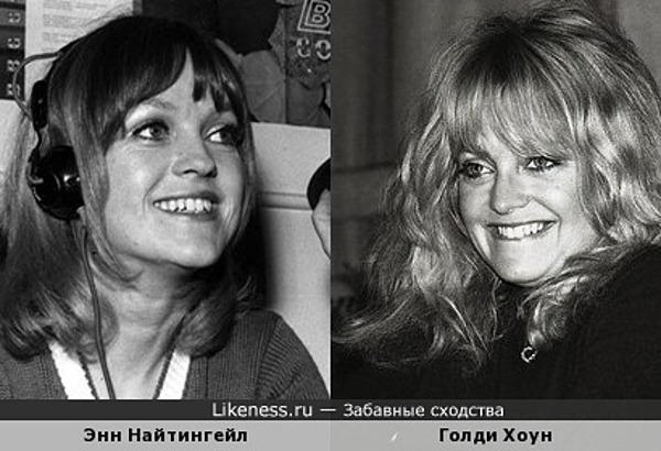 Энн Найтингейл и Голди Хоун