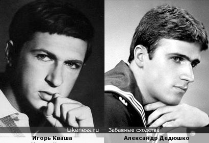 Игорь Кваша и Александр Дедюшко