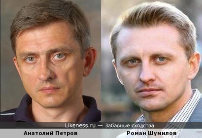 Анатолий Петров и Роман Шумилов