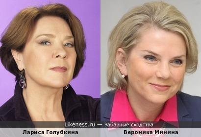 Лариса Голубкина и Вице-губернатор Вероника Минина