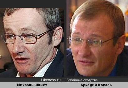 Михаэль Шлихт и Аркадий Коваль