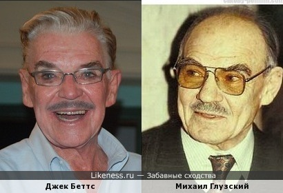 Джек Беттс и Михаил Глузский