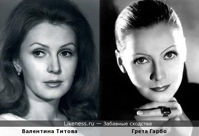 Валентина Титова и Грета Гарбо