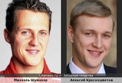 Михаэль Шумахер и Алексей Красноцветов