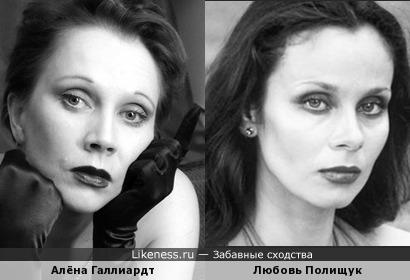 Алёна Галлиардт и Любовь Полищук