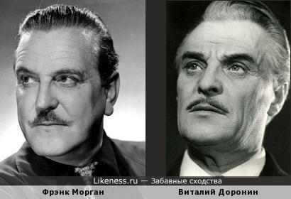 Фрэнк Морган и Виталий Доронин