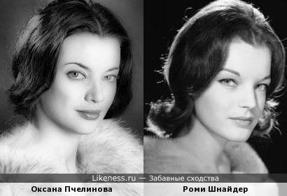 Оксана Пчелинова и Роми Шнайдер