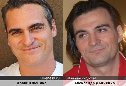 Хоакин Феникс и Александр Дьяченко