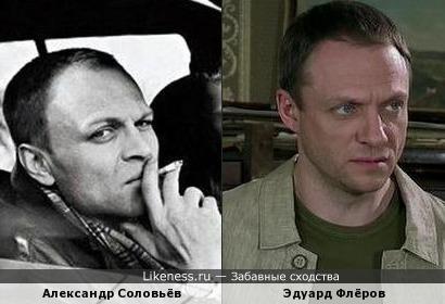 Александр Соловьёв и Эдуард Флёров