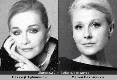 Патти Д'Арбанвиль и Мария Пахоменко