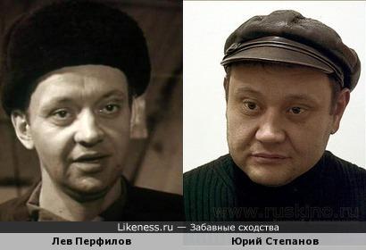 Лев Перфилов и Юрий Степанов