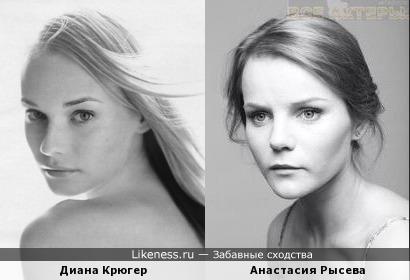 Диана Крюгер и Анастасия Рысева