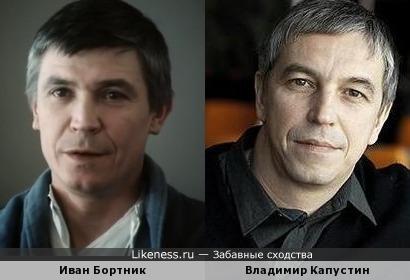 Иван Бортник и Владимир Капустин