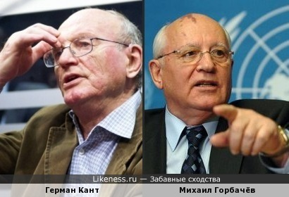 Герман Кант и Михаил Горбачёв