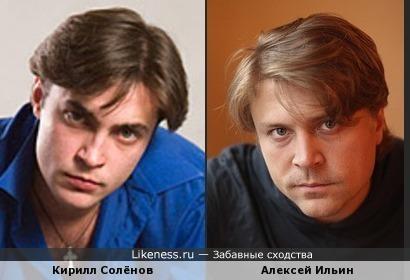 Кирилл Солёнов и Алексей Ильин