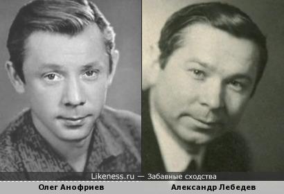 Олег Анофриев и Александр Лебедев