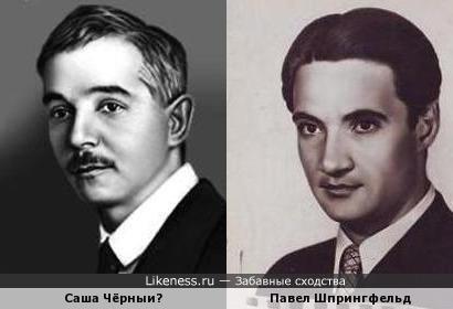 Саша Чёрный и Павел Шпрингфельд