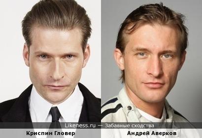 Криспин Гловер и Андрей Аверков