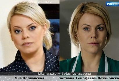 Яна Поплавская и Светлана Тимофеева-Летуновская