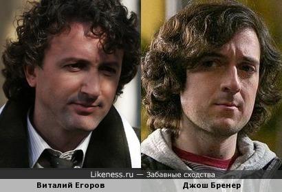 Виталий Егоров и Джош Бренер