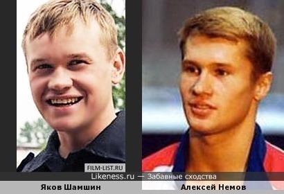 Яков Шамшин и Алексей Немов