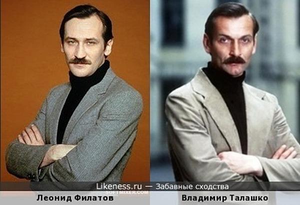 Леонид Филатов и Владимир Талашко