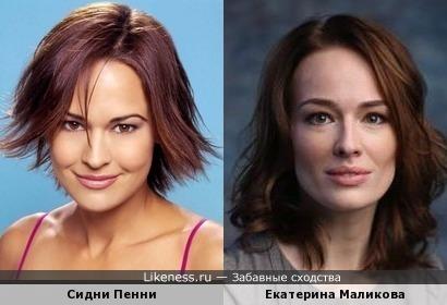 Сидни Пенни и Екатерина Маликова