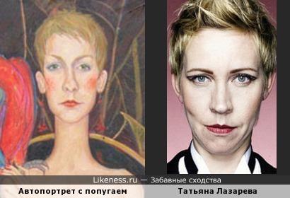 Автопортрет с попугаем Татьяны Дручининой и Татьяна Лазарева