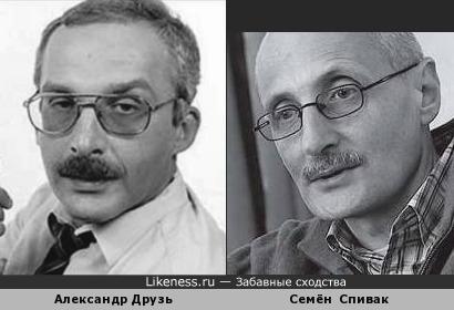 Александр Друзь и Семён Спивак