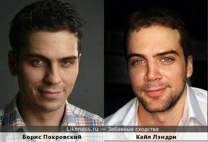 Борис Покровский и Кайл Лэндри
